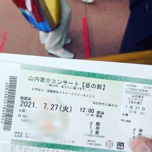山内恵介コンサートチケット